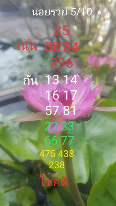 แนวทางหวยฮานอย5-10-64-วันนี้.com12