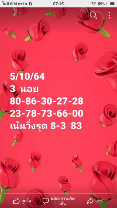 แนวทางหวยฮานอย5-10-64-วันนี้.com13