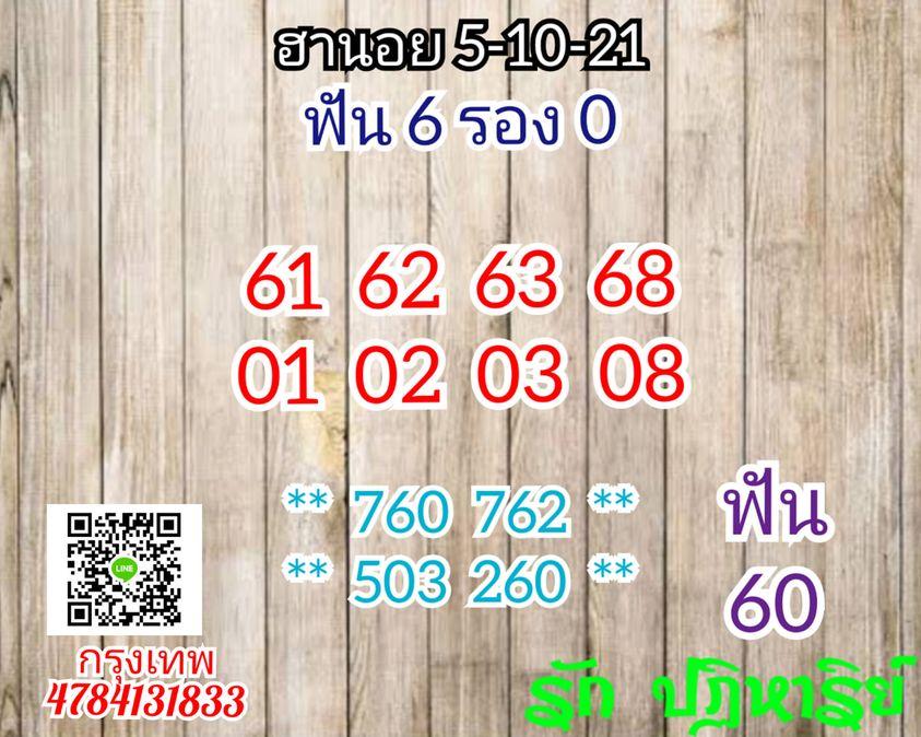 แนวทางหวยฮานอย5-10-64-วันนี้.com2