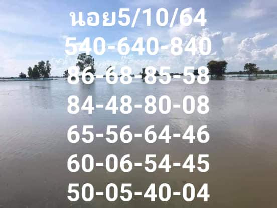 แนวทางหวยฮานอย5-10-64-วันนี้.com5