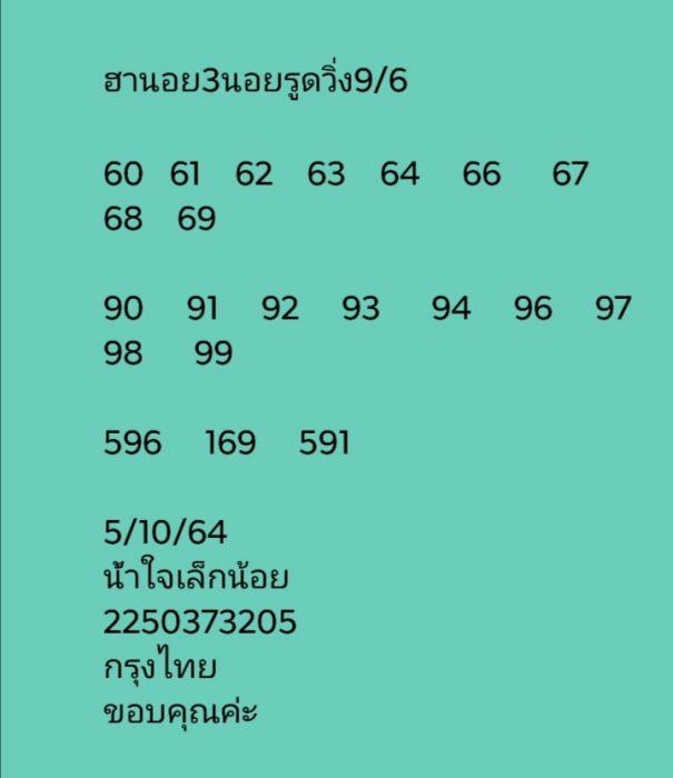 แนวทางหวยฮานอย5-10-64-วันนี้.com7