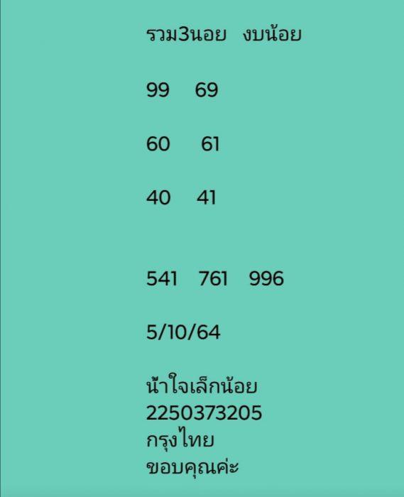 แนวทางหวยฮานอย5-10-64-วันนี้.com8