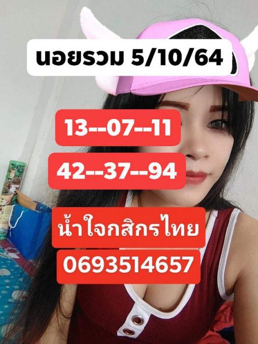 แนวทางหวยฮานอย5-10-64-วันนี้.com9