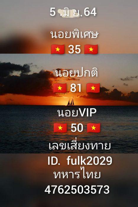 แนวทางหวยฮานอย5-6-64-วันนี้.com13