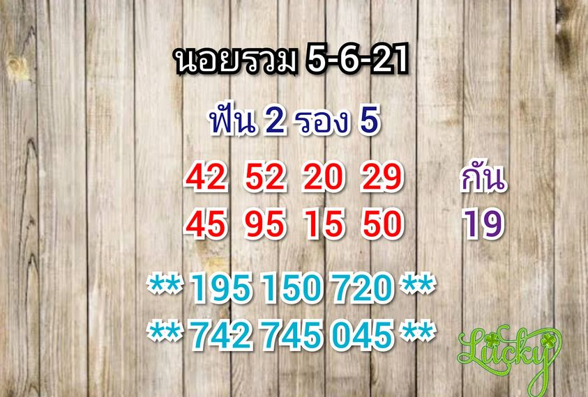 แนวทางหวยฮานอย5-6-64-วันนี้.com14