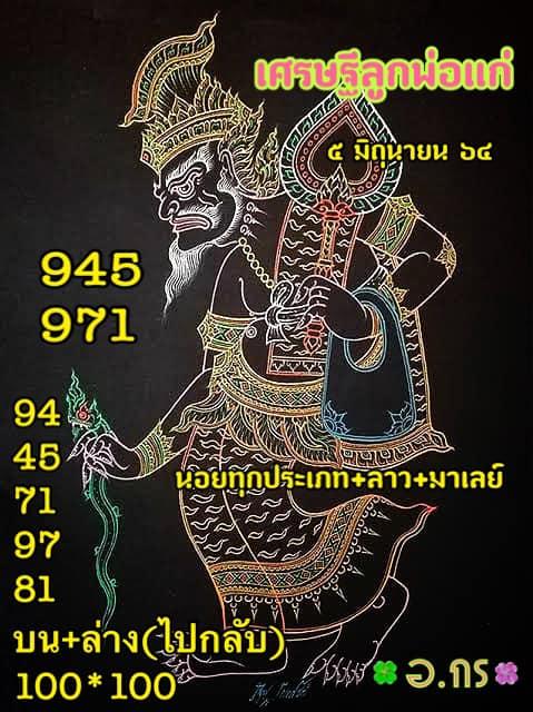 แนวทางหวยฮานอย5-6-64-วันนี้.com15