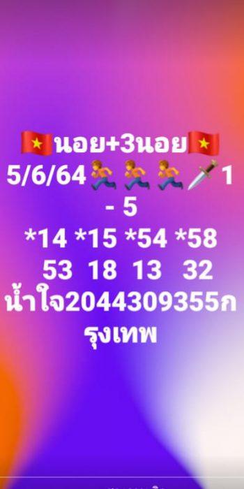 แนวทางหวยฮานอย5-6-64-วันนี้.com3