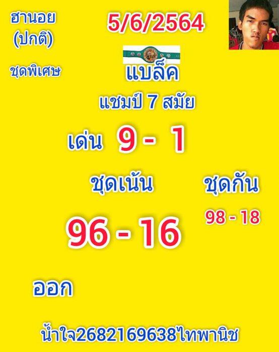 แนวทางหวยฮานอย5-6-64-วันนี้.com4