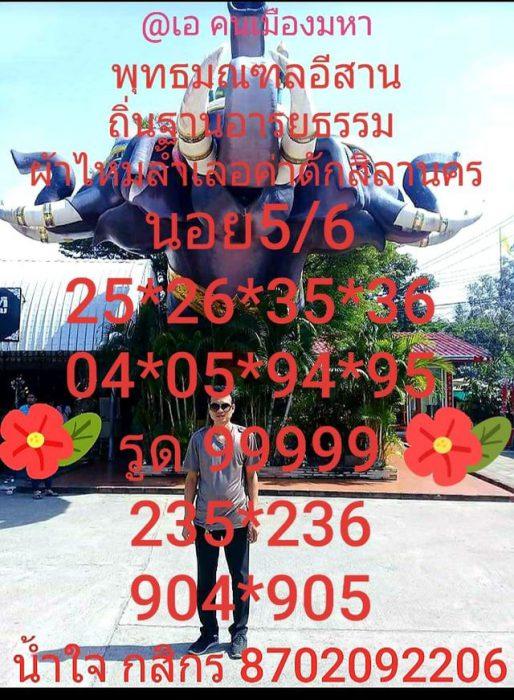 แนวทางหวยฮานอย5-6-64-วันนี้.com5