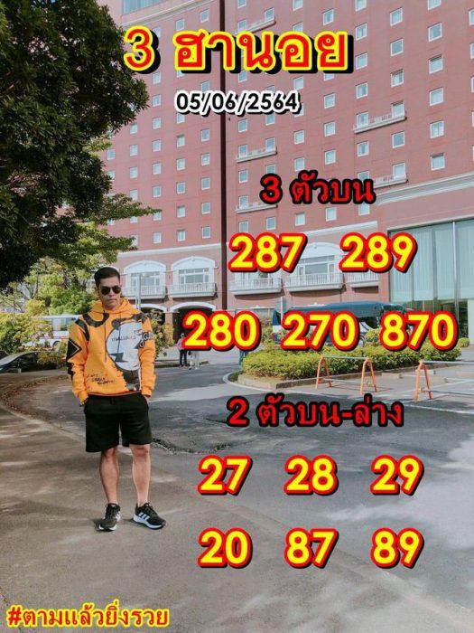 แนวทางหวยฮานอย5-6-64-วันนี้.com8