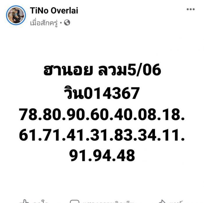 แนวทางหวยฮานอย5-6-64-วันนี้.com9