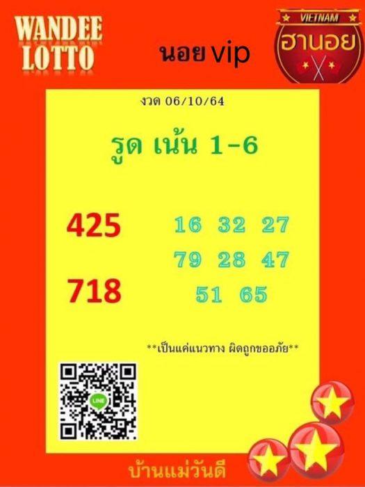 แนวทางหวยฮานอย6-10-64-วันนี้.com10