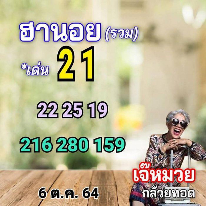 แนวทางหวยฮานอย6-10-64-วันนี้.com14