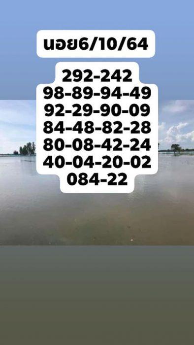 แนวทางหวยฮานอย6-10-64-วันนี้.com15
