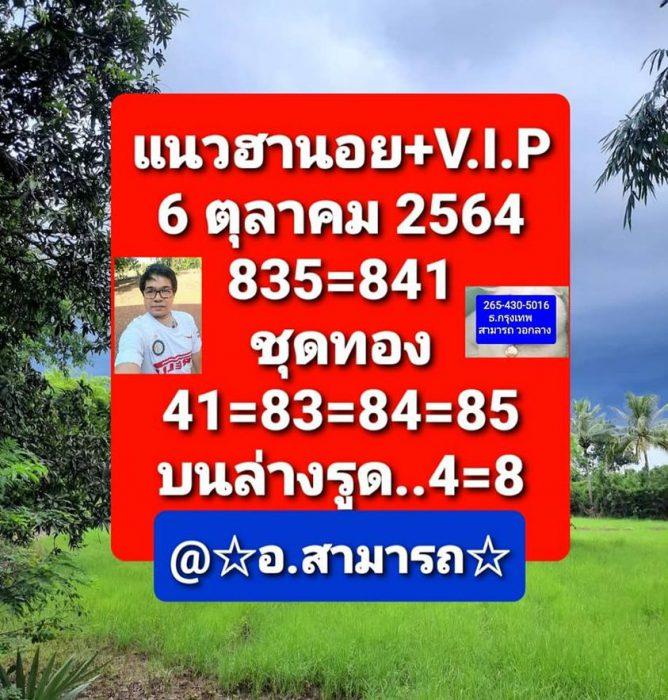แนวทางหวยฮานอย6-10-64-วันนี้.com2
