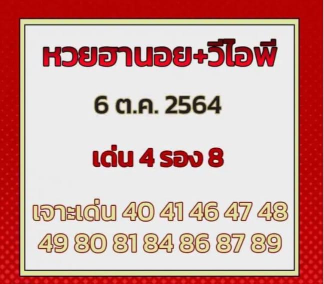 แนวทางหวยฮานอย6-10-64-วันนี้.com5