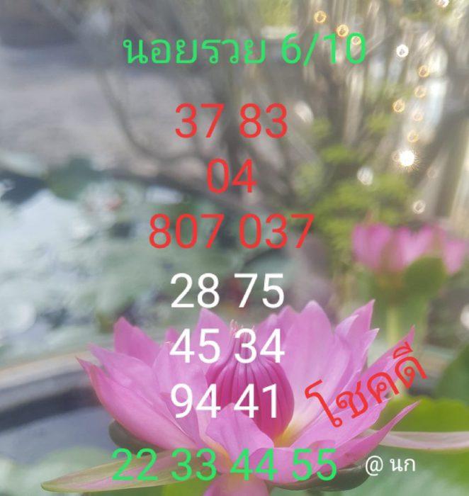แนวทางหวยฮานอย6-10-64-วันนี้.com6