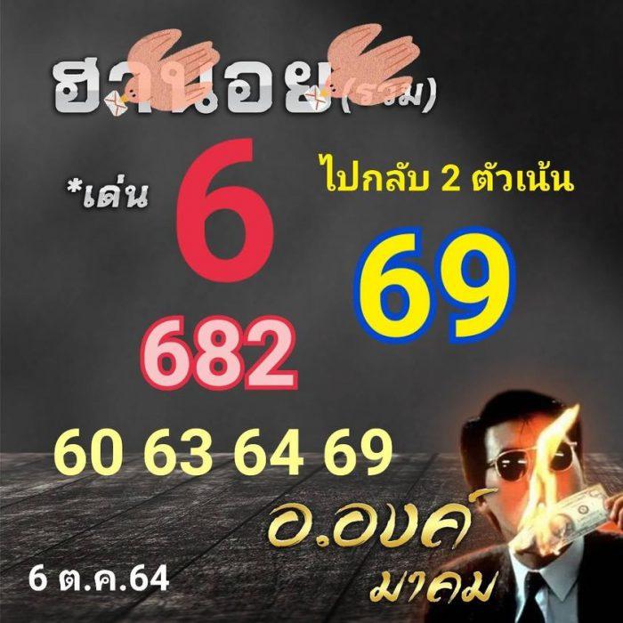 แนวทางหวยฮานอย6-10-64-วันนี้.com7
