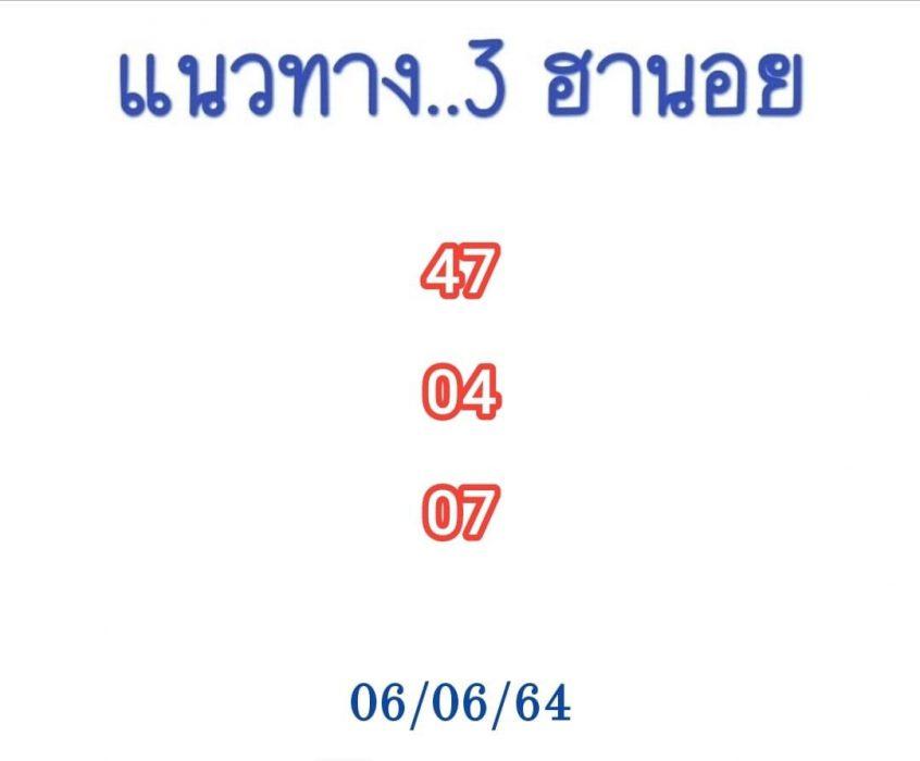 แนวทางหวยฮานอย6-6-64-วันนี้.com1
