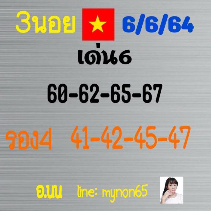 แนวทางหวยฮานอย6-6-64-วันนี้.com2