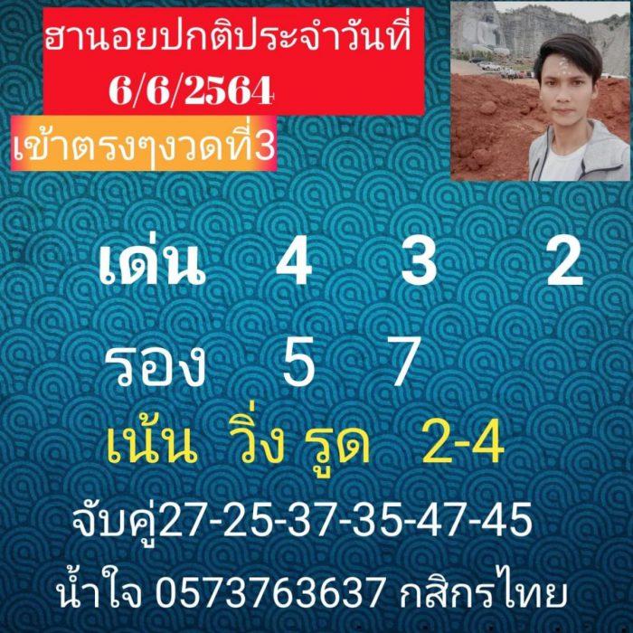 แนวทางหวยฮานอย6-6-64-วันนี้.com3