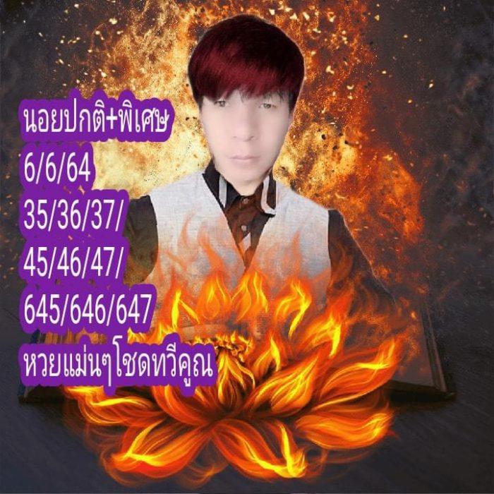 แนวทางหวยฮานอย6-6-64-วันนี้.com6