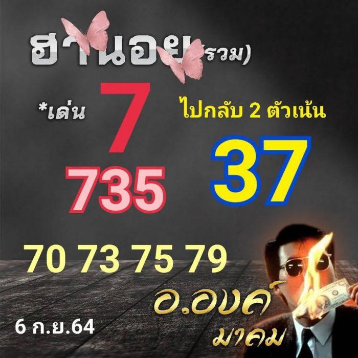 แนวทางหวยฮานอย6-9-64-วันนี้.com12
