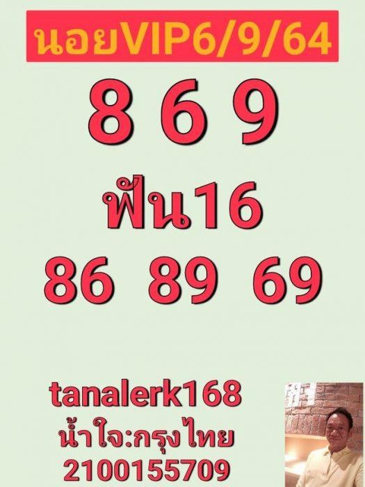 แนวทางหวยฮานอย6-9-64-วันนี้.com6