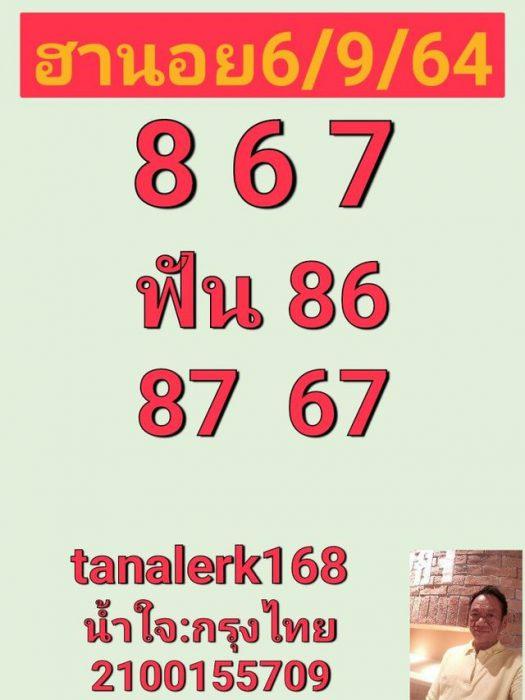 แนวทางหวยฮานอย6-9-64-วันนี้.com7