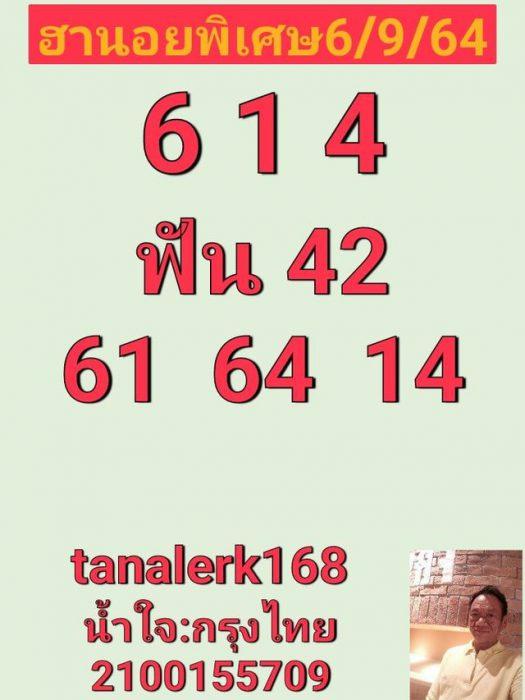 แนวทางหวยฮานอย6-9-64-วันนี้.com8