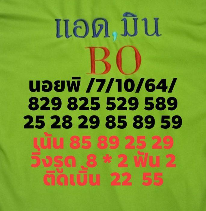 แนวทางหวยฮานอย7-10-64-วันนี้.com14