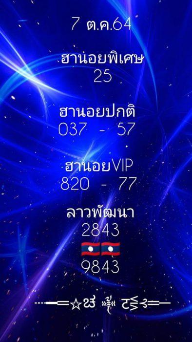 แนวทางหวยฮานอย7-10-64-วันนี้.com2