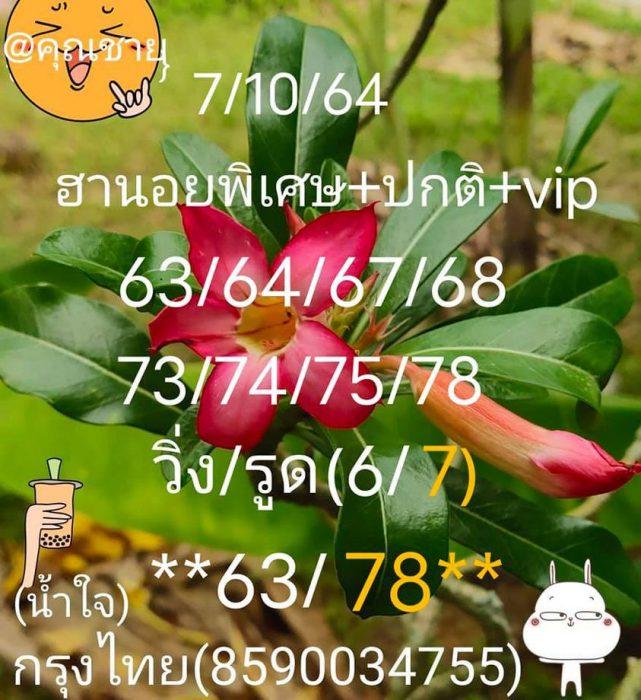แนวทางหวยฮานอย7-10-64-วันนี้.com3