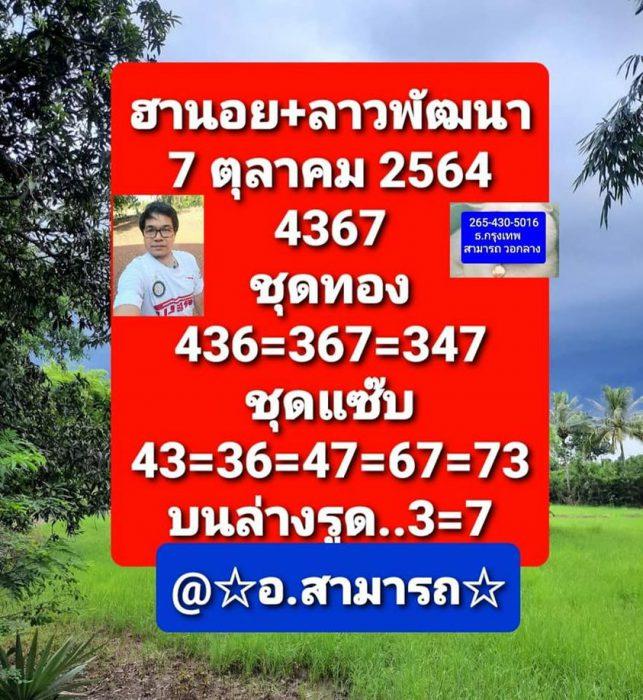 แนวทางหวยฮานอย7-10-64-วันนี้.com7
