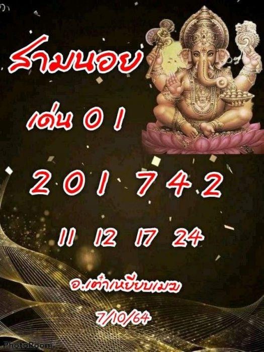 แนวทางหวยฮานอย7-10-64-วันนี้.com9
