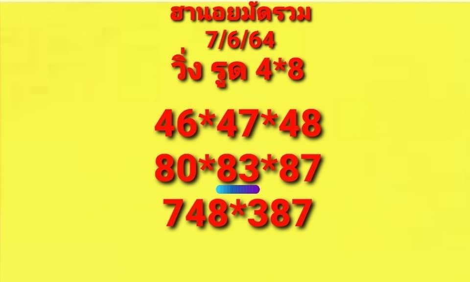 แนวทางหวยฮานอย7-6-64-วันนี้.com10