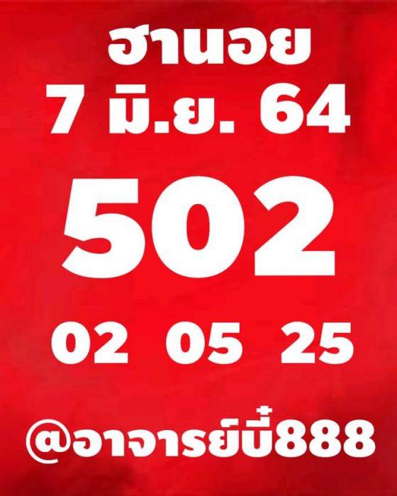 แนวทางหวยฮานอย7-6-64-วันนี้.com11