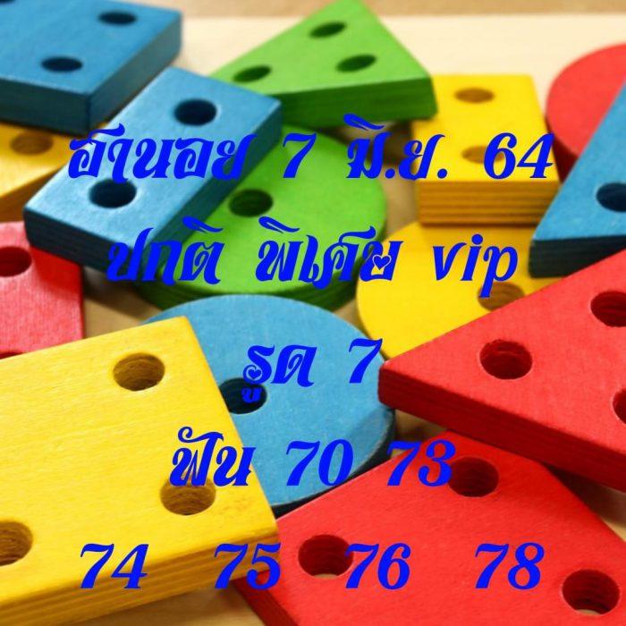 แนวทางหวยฮานอย7-6-64-วันนี้.com13