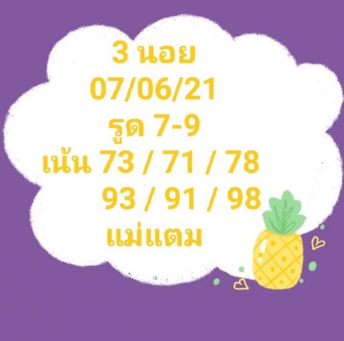 แนวทางหวยฮานอย7-6-64-วันนี้.com14