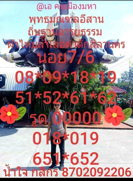 แนวทางหวยฮานอย7-6-64-วันนี้.com15