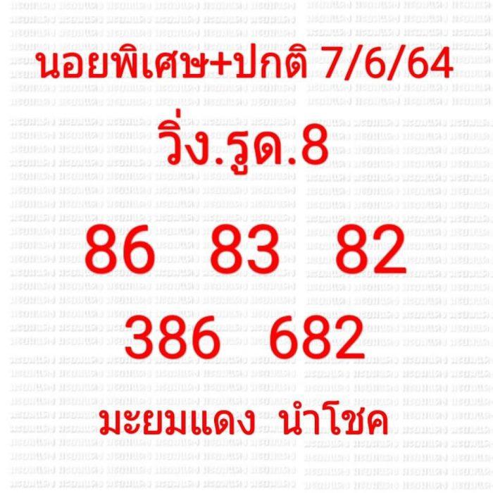 แนวทางหวยฮานอย7-6-64-วันนี้.com2