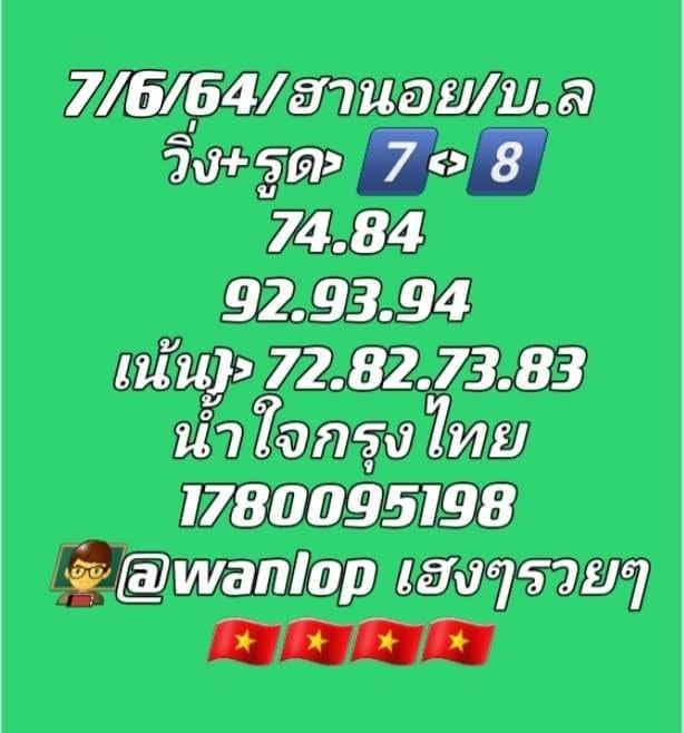 แนวทางหวยฮานอย7-6-64-วันนี้.com4