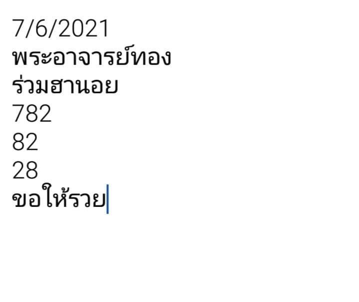 แนวทางหวยฮานอย7-6-64-วันนี้.com5