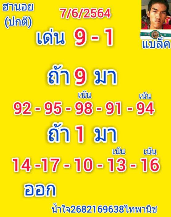 แนวทางหวยฮานอย7-6-64-วันนี้.com6