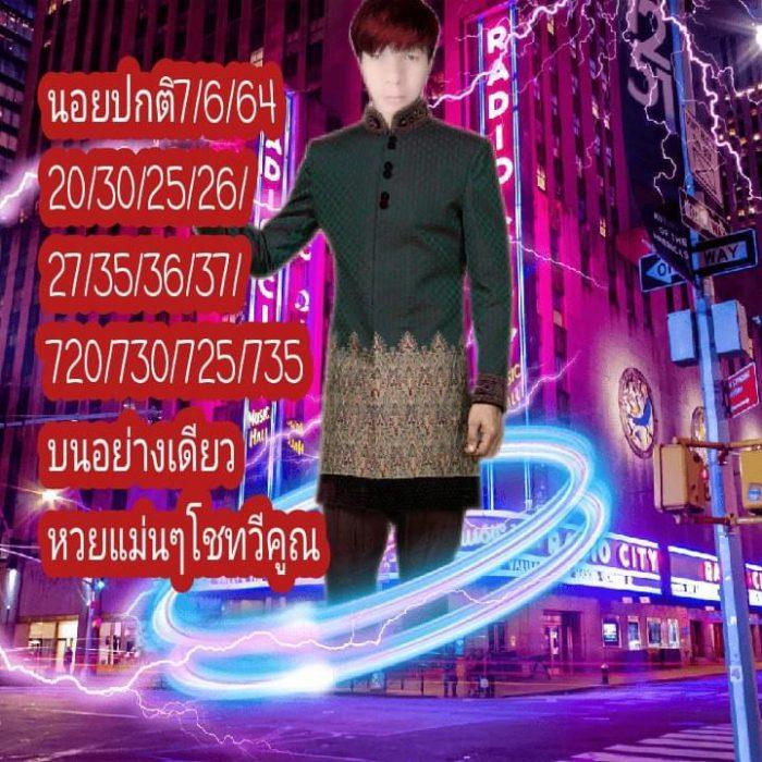 แนวทางหวยฮานอย7-6-64-วันนี้.com7