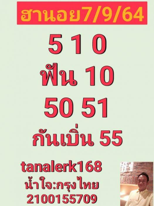 แนวทางหวยฮานอย7-9-64-วันนี้.com10