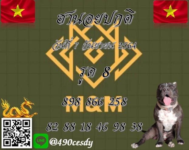 แนวทางหวยฮานอย7-9-64-วันนี้.com15
