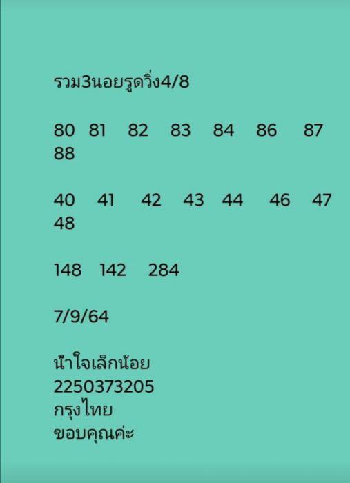 แนวทางหวยฮานอย7-9-64-วันนี้.com2