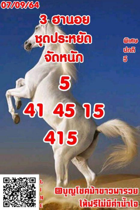 แนวทางหวยฮานอย7-9-64-วันนี้.com6