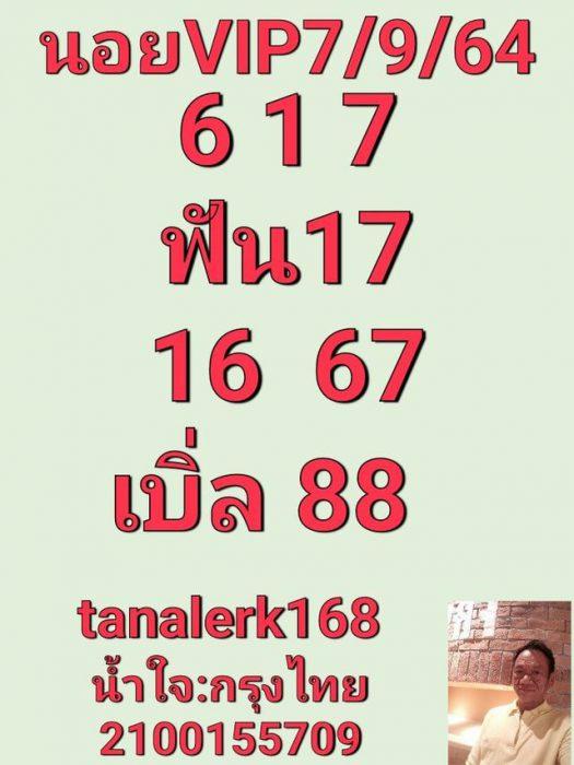แนวทางหวยฮานอย7-9-64-วันนี้.com9